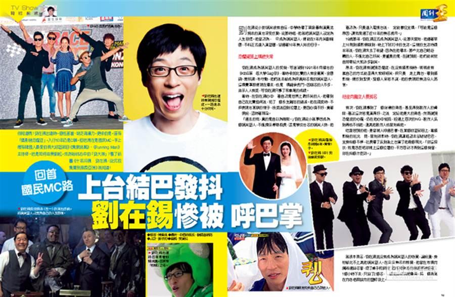 劉在錫正式進入演藝圈,卻過著10年無人知的日子。(圖/時周)