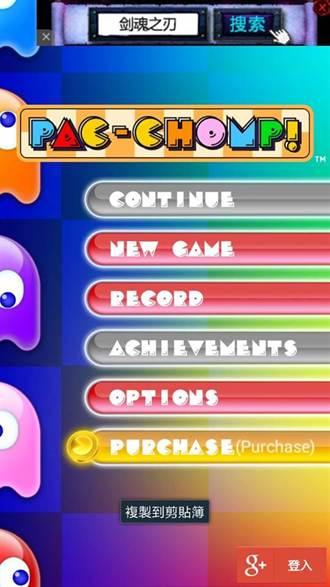 《PAC-CHOMP!》玩法超特別的小精靈轉珠
