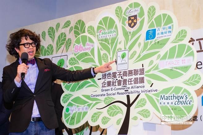 綠色電子商務聯盟發起人歐萊德董事長葛望平(見圖)正講述商標意義。(郭吉銓攝)