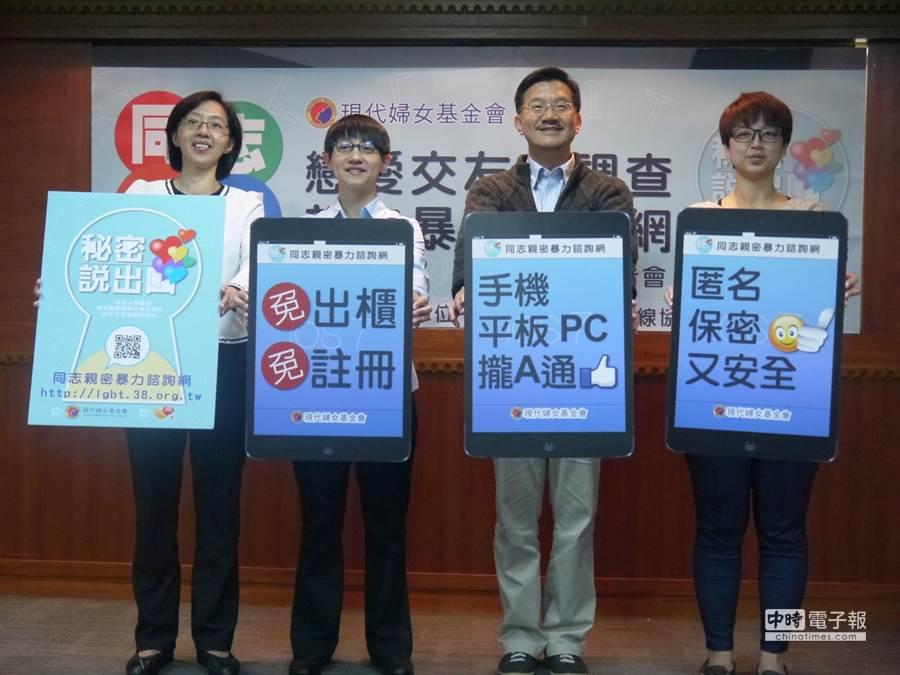 現代婦女基金會與台灣同志諮詢熱線協會今年共同推出「秘密說出口-同志親密暴力諮詢網」,鼓勵同志朋友善用。(洪欣慈攝)