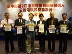 台中市長候選人名單明公告  進入競選期間