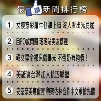 夜線最讚新聞-2014.11.15