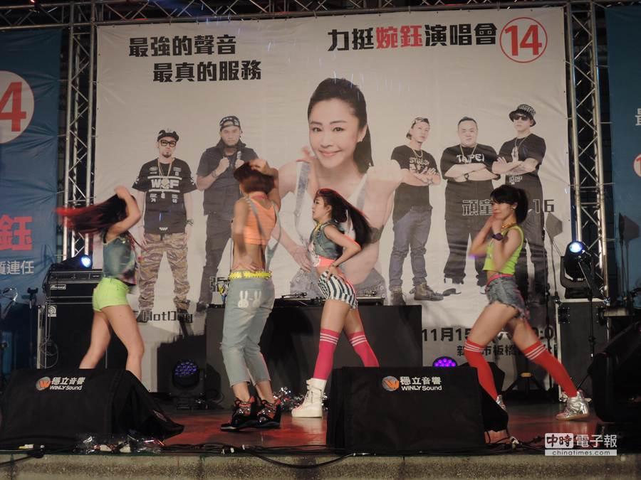 李婉鈺舉辦造勢晚會演唱會,請來辣妹團體熱舞。(王揚傑攝)