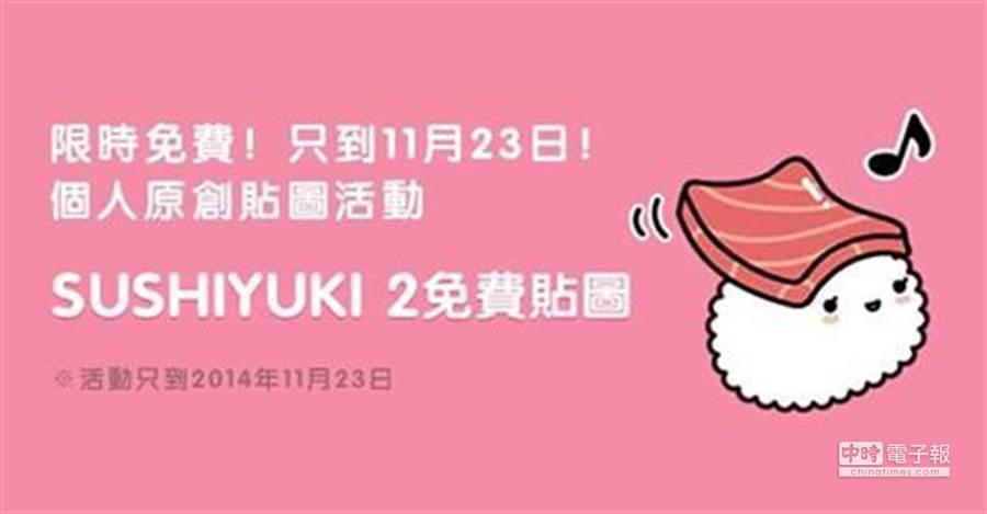 LINE最後一週免費個人原創貼圖「SUSHIYUKI」提前開放下載。(取自LINE臉書粉絲團)