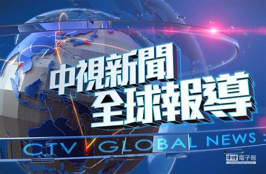 「中視新聞全球報導」線上直播-20141117