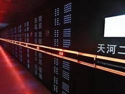 陸天河2號4奪全球超級電腦第一