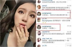 遭人檢舉!「網拍女神」陳泱瑾臉書無預警關閉
