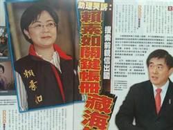 爆賴素如帳冊藏海外 《壹週刊》判賠110萬