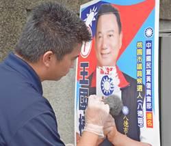 「投我就是支持馬英九」貼到八德 警蒐證