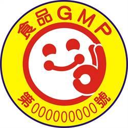 維持GMP  馬英九:民間推廣、政府認證
