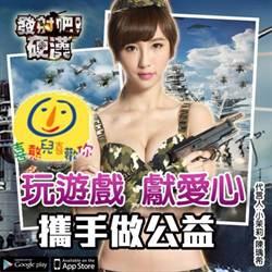 歡慶三軍策略手遊《發射吧!硬漢》盛大改版 女神小茉莉專屬伺服器「茉莉之戰」火熱加開!