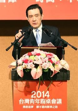 馬總統憂心台灣喪失競爭力