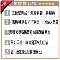 晚間最夯星評新聞-2014.11.22