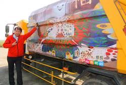 水林垃圾車彩繪 化身行動文化看板