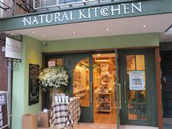 日牌NATURAL KITCHEN 明南西開幕