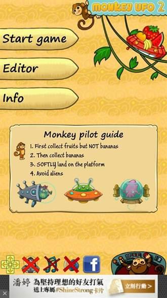 《Monkey UFO》上上下下左左右右,小猴子要來宇宙探險