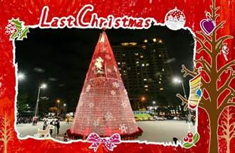 Last Christmas:令人難忘的聖誕節