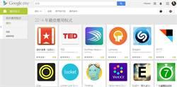 不可錯過 谷歌公布2014最佳APP清單
