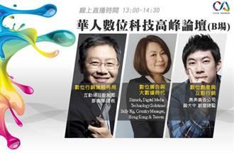 華人數位科技高峰論壇 B場
