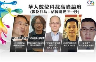 華人數位科技高峰論壇