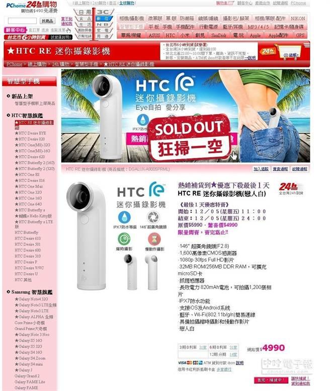 HTC RE迷你隨身相機,在網路首賣連續3天5分鐘即被狂掃一空。(PChome24h購物提供)