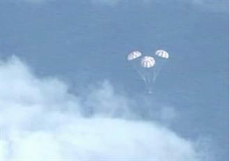 獵戶座返回地球 首飛成功