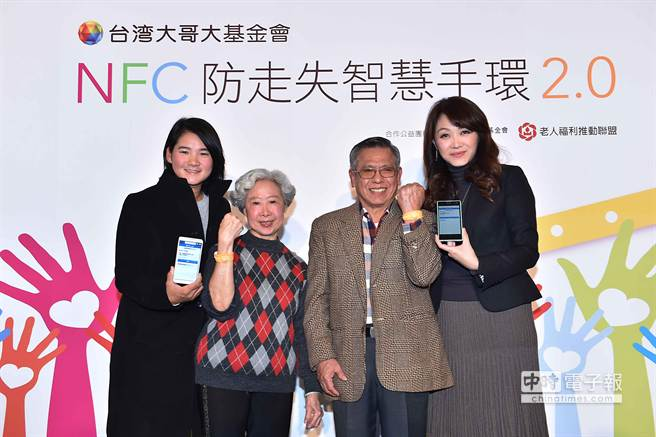 NFC防走失智慧手環2.0將自明年1月8日開放申請。(台灣大提供)