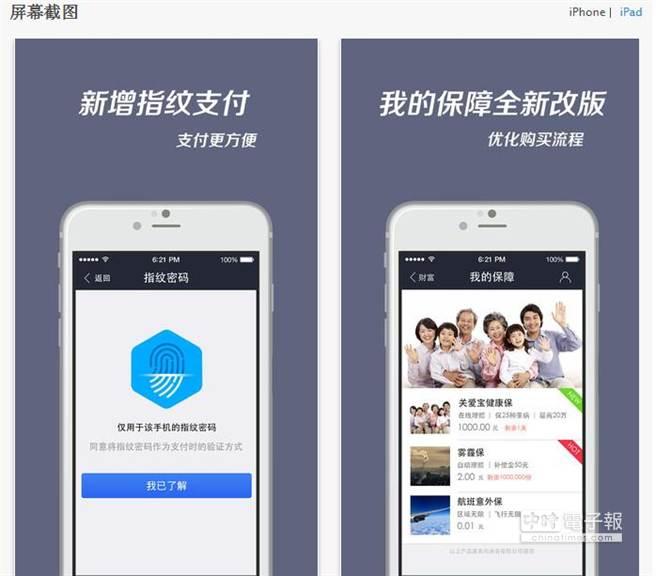 iOS版支付寶錢包近期更新,首度加入對Touch ID的支援。(摘自蘋果App Store)