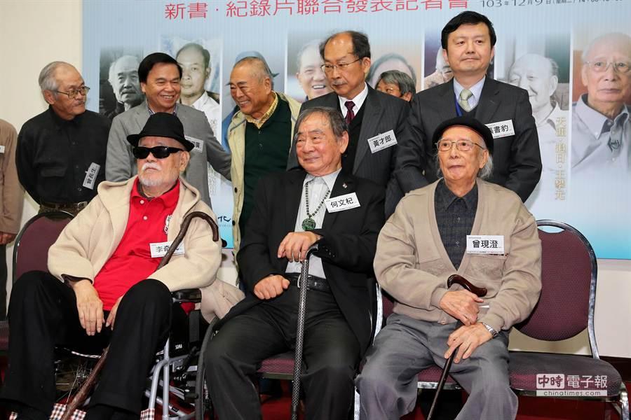 藝術家李奇茂(前排左起)、何文杞、曾現澄等資深藝術家齊聚一堂。(黃世麒攝)