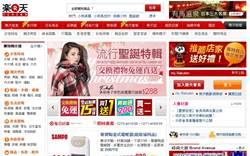 樂天市場揭露3趨勢 網購已成家常便飯