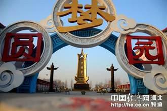 陸「中國夢第一碑」亮相北戴河