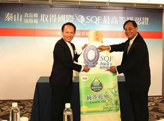 台灣食品廠第一家 泰山獲國際SQF食品安全最高等級認證