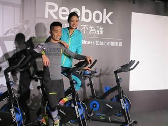 REEBOK Fitness 打造健身新體驗