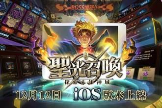 策略卡牌手遊《聖光召喚》iOS版上架