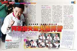 網友神預言:耳高面小 60歲出事 阿基師失控火爆摔盤