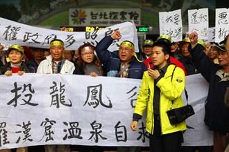 北市府強拆免費溫泉  上百湯友抗議