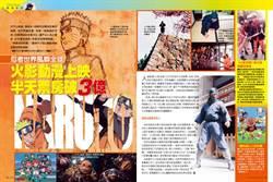 忍者世界風靡全球 火影動漫上映 半天票房破3億