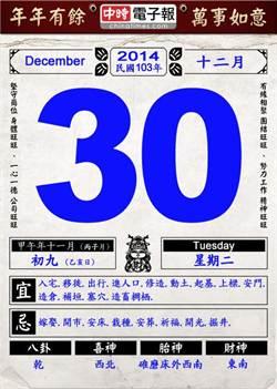 《農民曆小幫手》國曆十二月三十日