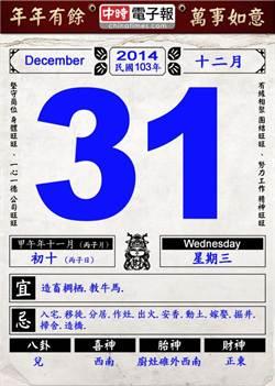 《農民曆小幫手》國曆十二月三十一日