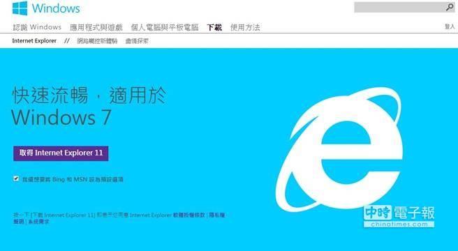 微軟雖續推IE第11版,但未來恐不再持續推新版。(圖片來源:微軟官網)