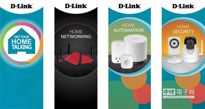 友訊科技在CES展出三大主題:家庭自動化、居家安全及家庭聯網產品。(業者提供)