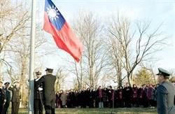 社論-雙橡園重新升旗的美麗與哀愁