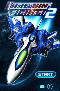 《閃電戰機2》華麗無限 國產之光強力續作