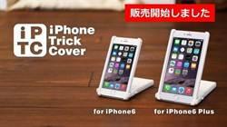 耍帥專用!可當雙截棍甩的iPhone 6保護殼