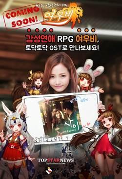 《剑姬传》恋爱系统 新一代韩国女星代言征服全亚洲