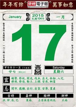 《農民曆小幫手》國曆一月十七日