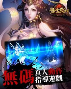 《盤古戰神》中國神話的妖精打架