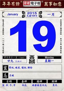《農民曆小幫手》國曆一月十九日