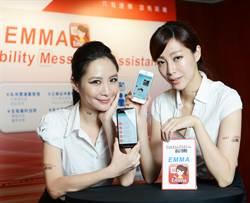 遠傳/華碩合作將EMMA打造成企業應用平台