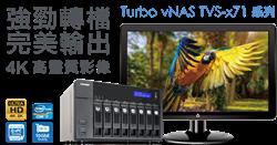 威聯通發表Turbo vNAS